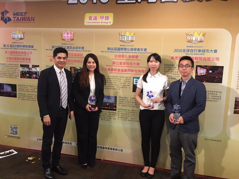 2016台灣會展獎